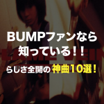 BUMP OF CHICKEN 神曲10選